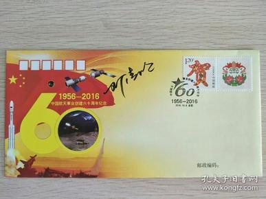 中国首批航天员邓清明签名封