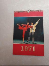 文革日历挂历:1971年小16开挂历样板戏---红色娘子军【一套12张全,品如图】