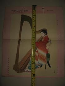 侵华资料 1937年 东京朝日新闻社出版 彩画4枚
