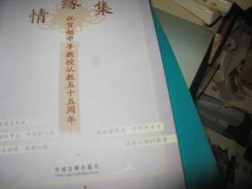 情缘集:祝贺赵中孚教授从教五十五周年