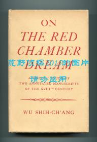 On the Red Chamber Dream: A Critical Study of Two Annotated Manuscripts of the XVIIIth Century(吴世昌《红楼梦探源》,1961年初版精装)