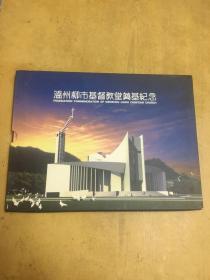 温州柳市基督教堂奠基纪念