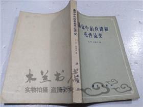 晶体中的位错和范性流变 A.H.科垂耳 科学出版社 1960年8月 大32开平装