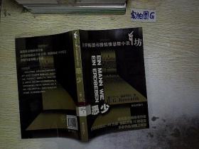 世界畅销书榜惊悚悬疑小说坊:恶少
