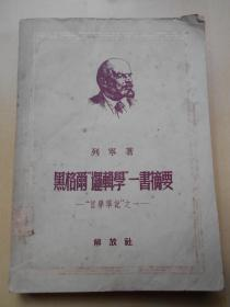 """1949年【黑格尔""""逻辑学""""一书摘要】列宁 著。解放社"""