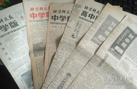《北京科技报》初中版第7、51期、高中版199期、中学版54、70、149期合售