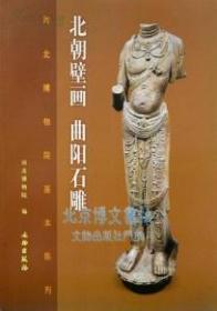 河北博物院基地陈列-北朝壁画曲阳石雕