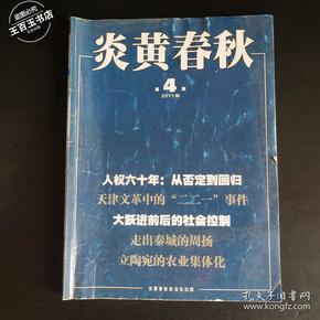 炎黄春秋2011.4