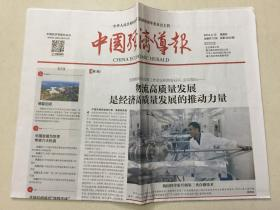 中国经济导报 2018年 4月12日 星期四 本期共12版 总第3250期 邮发代号:1-184