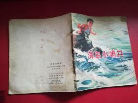 【9】连环画:海岛小哨兵(一版一印)