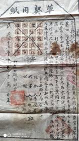 民国地契房照类-----中华民国23年山西省离石县