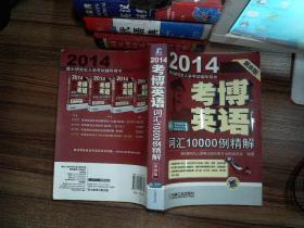 2014年博士研究生入学考试辅导用书:考博英语词汇10000例精解(第8版)