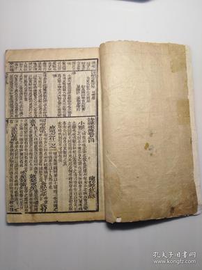 23.诗经释传/卷四!