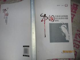 中国行政诉讼的制度空白及弥补问题研究