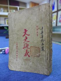 《文史通义》章学诚 著 陶乐勤 校点, 上海梁溪图书馆民国十五年十月四版