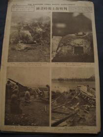 圖畫時報上海戰刊  第791期 1932年2月15日出版 民國原版舊報紙 抗戰史料