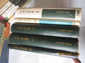 1984年中国小说年鉴 , 5本合售