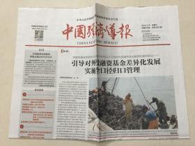 中国经济导报 2018年 4月13日 星期五 本期共8版 总第3251期 邮发代号:1-184
