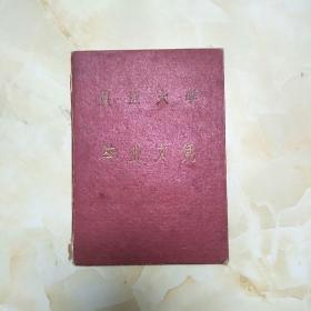 1958年复旦大学毕业文凭