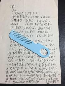 著名剧作家、样板戏《杜鹃山》作者王树元信札