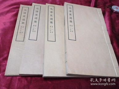 毛泽东选集第一卷四册