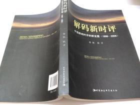 解码新时评——中国新闻时评的新发展(1996-2006,签赠本)