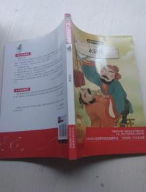 水浒传 (注音版 新课标名著 小书坊)