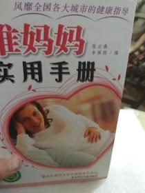 现代生活家庭必备《准妈妈实用手册》一册