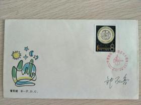 李四光的女婿、已故科学家邹承鲁院士签名封
