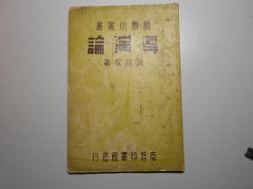 《导演论》(1936年9月 初版)