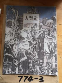 方贤道【书画世界特刊】...