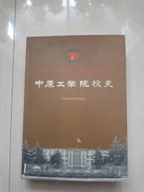 中原工学院校史(2000---2005.6)