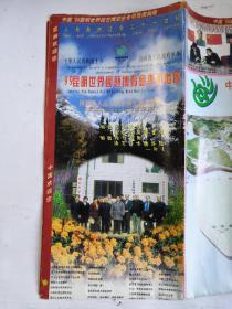 99昆明世界园艺博览会专用地图(1999年1版1次)