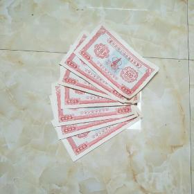 江湾乡经济联合社社员职工基金券7张合售