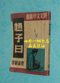 赵子曰(老舍创作/晨光文学丛书//民国旧书)