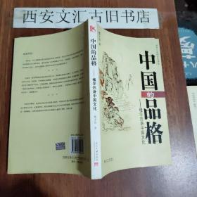 中国的品格:楼宇烈讲中国文化