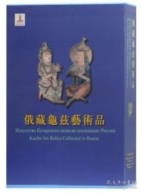 俄藏龟兹艺术品(8开精装 全一册)