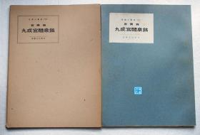 【九成宫醴泉铭(李祺本)】 1函1册全 / 特漉和纸筒子叶精印