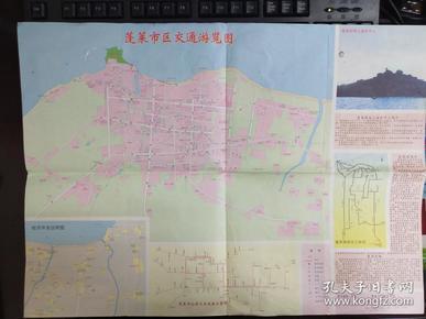 蓬莱市交通图   2002年