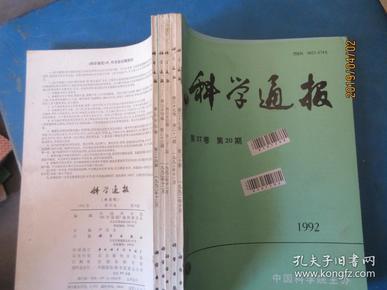 科学通报 第37卷 共4期