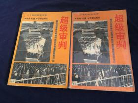 超级审判:图们将军参与审理林彪反革命集团案亲历记(上下册)