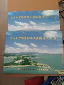 邮票,首日封,第五届中国普陀山南海观宝像开光十周年纪念册