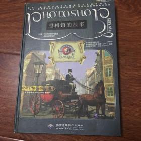 照相馆的故事——大型情景化PHOTOSHOP(4CD)