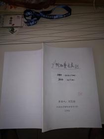集邮文献:附加费之友(总162---171期)悼念栾桂馨会长