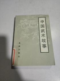 中国武术故事(一版一印)