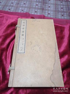 毛泽东选集第二卷四册