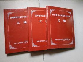 香港特别行政区中医药法规汇编+台湾地区中医药法规汇编+国外部分传统医药法规汇编 3册合售