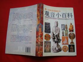 观音小百科:第一本亲近观音的书