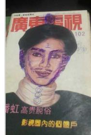 广东电视 102