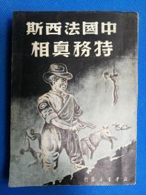 红色文献1949年8月《中国法西斯特务真相》品佳